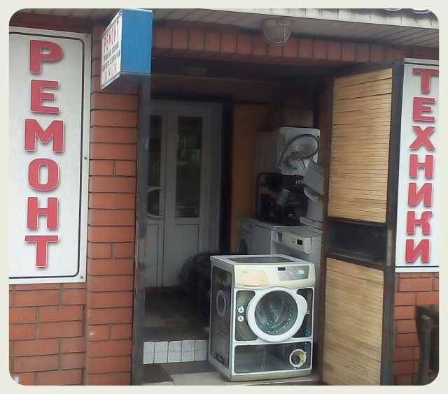 Предложение: Ремонт стиральных машин, холодильников,