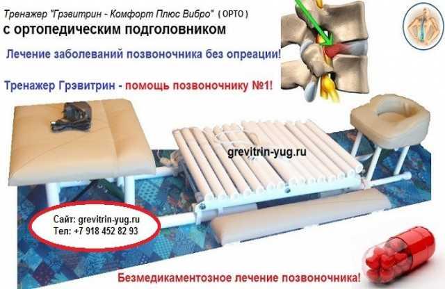 Предложение: Тренажер вытяжки позвоночника Грэвитрин