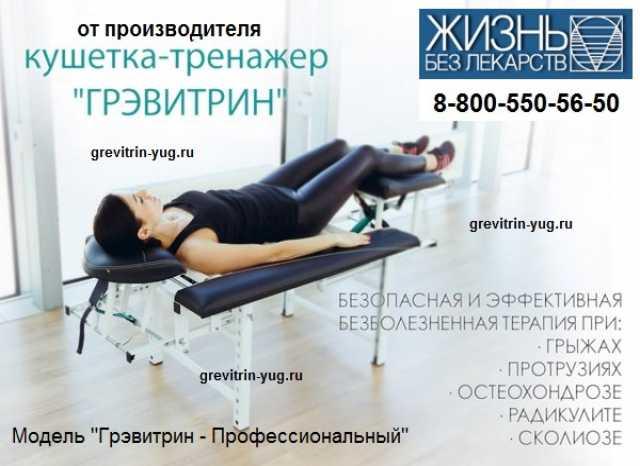 Предложение: Лечение компрессионного перелома