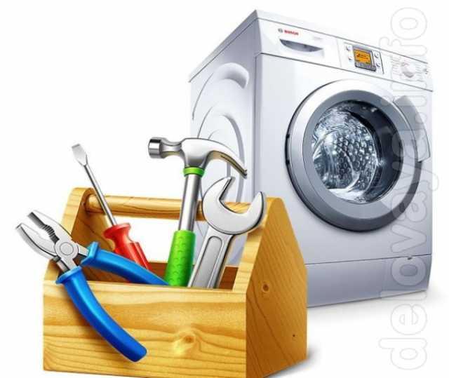 Предложение: ремонт и подключение стиральных машин в