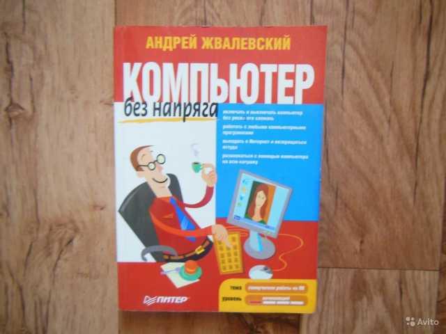 "Продам Книга ""Компьютер без напряга"""