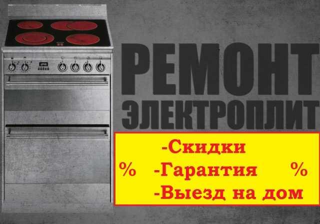 Предложение: Ремонт электрических плит