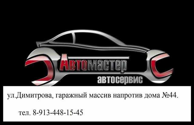 Предложение: Ремонт и обслуживание автомобилей