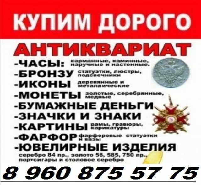 Куплю 89608755775 куплю старые вещи в Волгогра