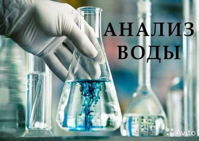 Предложение: Химический анализ воды