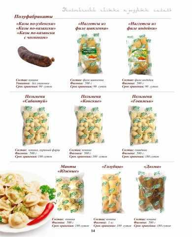 Продам: мясные полуфабрикаты