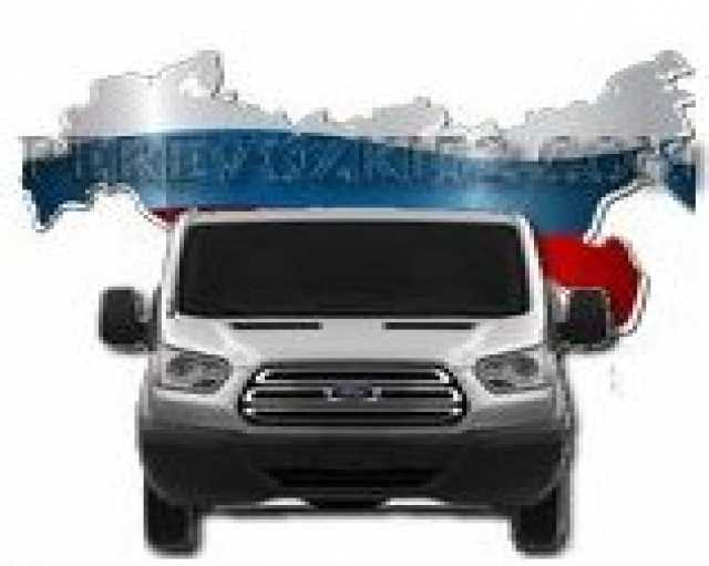 Предложение: Грузоперевозки/ Переезды/ грузчики