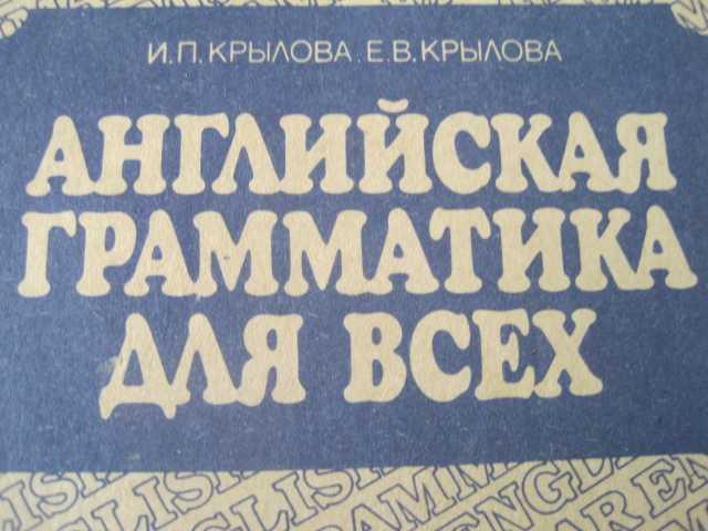 Продам Английская грамматика для всех * Крылова