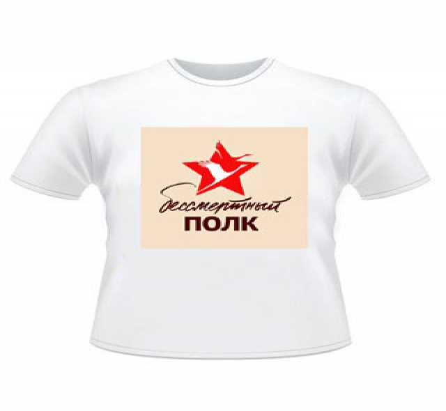 """Предложение: футболку """"БЕССМЕРТНЫЙ ПОЛК"""" красиво"""