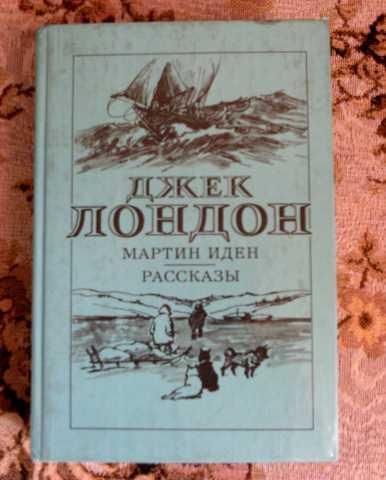 Продам Книга Джека Лондона