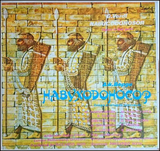 Продам Верди Навуходоносор Verdi Nabucco Box 3