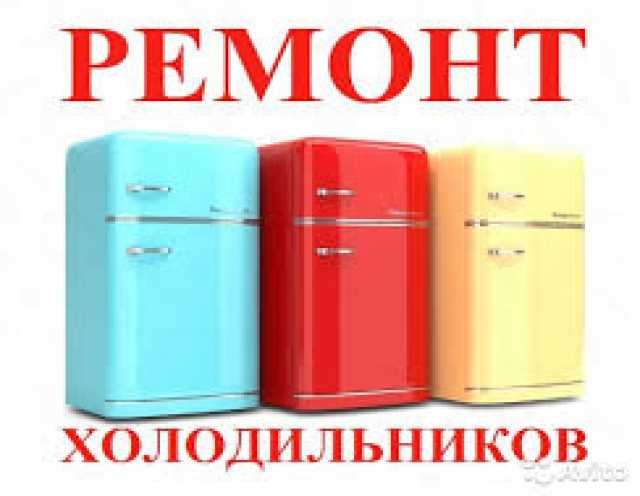 Предложение: Ремонт холодильников, морозильных камер