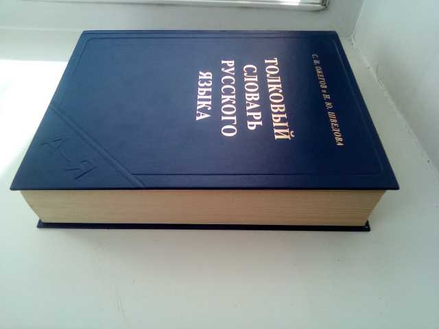 Продам Толковый Словарь Ожегова и Шведова 2010