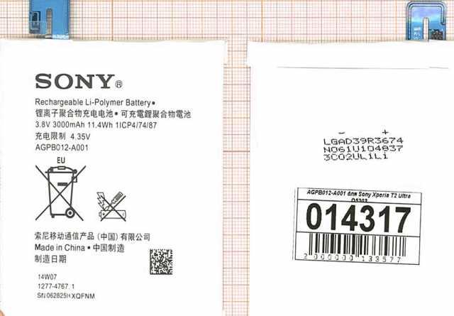Продам: Аккумуляторная батарея AGPB012-A001 для