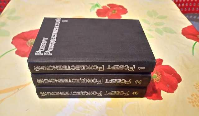 Продам Роберт Рождественский. Собр. соч. 3 тома