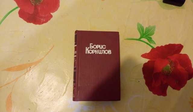 Продам Борис Корнилов. Стихотворения и поэмы
