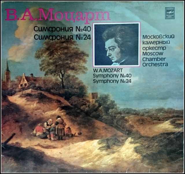 Продам Моцарт Симфонии N 40, 24 Mozart Symphony