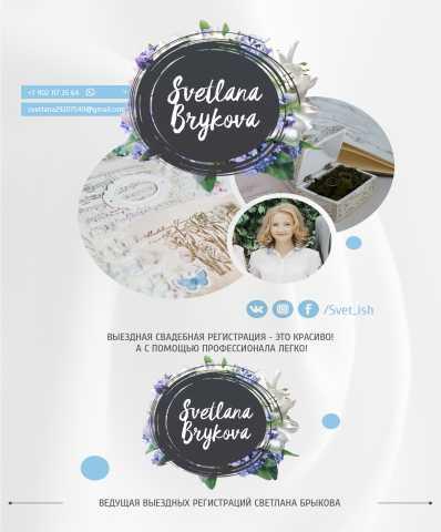 Предложение: Свадебная регистрация