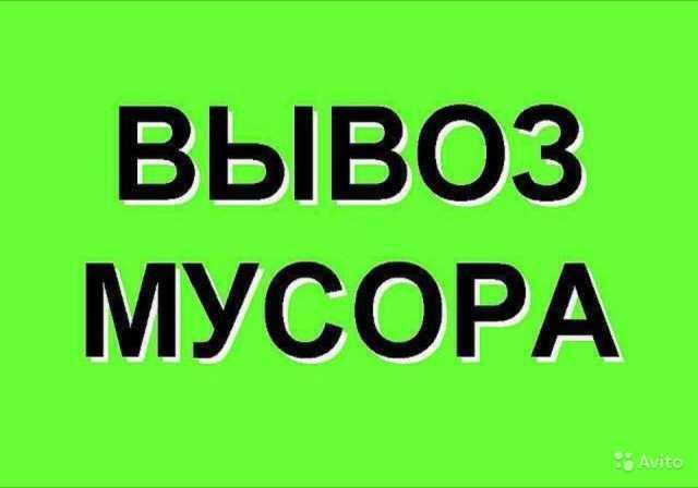Предложение: Вывоз мусора 89282373938