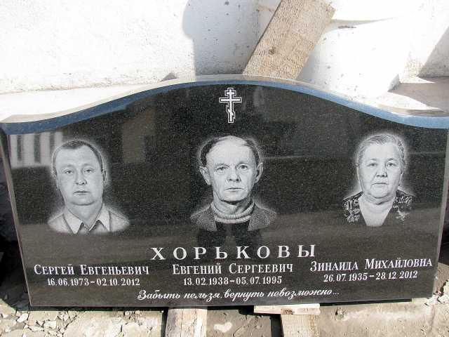 Гранитные памятники москва дбарахла памятники животным на урале