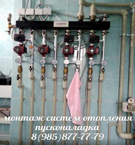Предложение: Установим систему отопления Монтаж котла