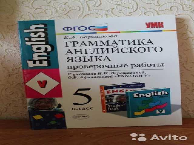 Продам Грамматика английского языка 5 класс