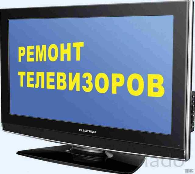 Предложение: Ремонт телевизоров. Красноярск