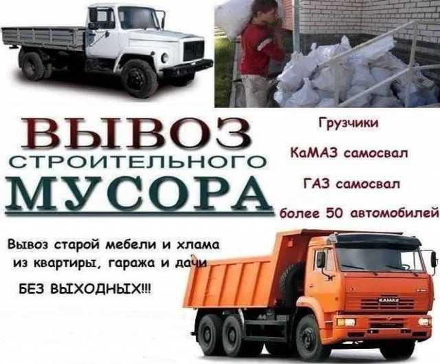 Предложение: Вывоз мусора самосвалами