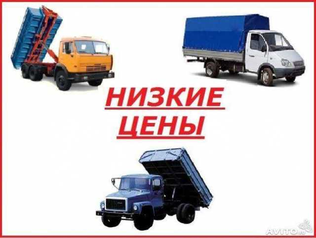 Предложение: Вывоз мусора, мебели