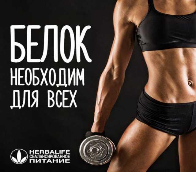 Продам восстановление мышц Гербалайф Пенза