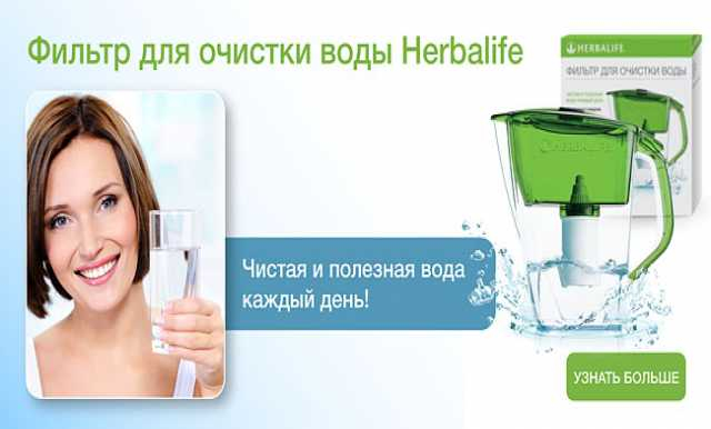 Продам: Фильтр для воды Гербалайф