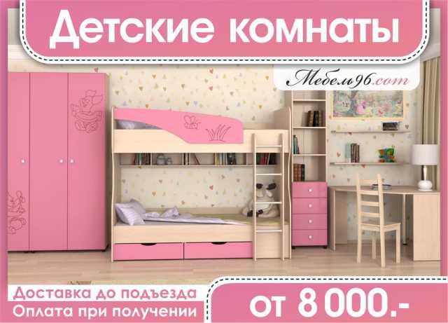 Продам: Детская мебель выбор