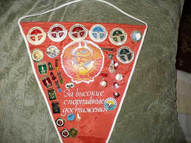 Продам Вымпел СССР «За высокие спортивные дост.