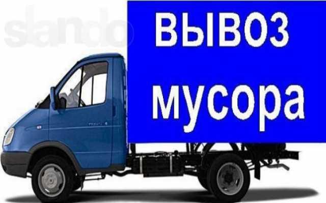Предложение: Заказ вывоза мусора