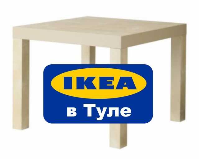 Предложение: ИКЕЯ (IKEA)  в Туле. Доставка любых това