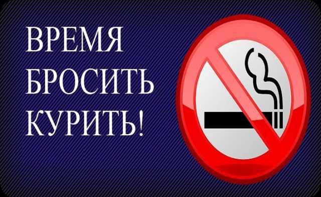 Продам Бросить курить