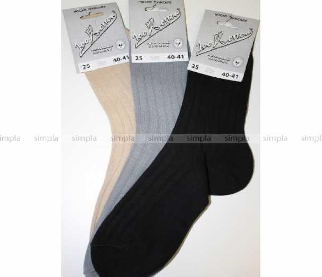 Предложение: Носки мужские на очень большую стопу