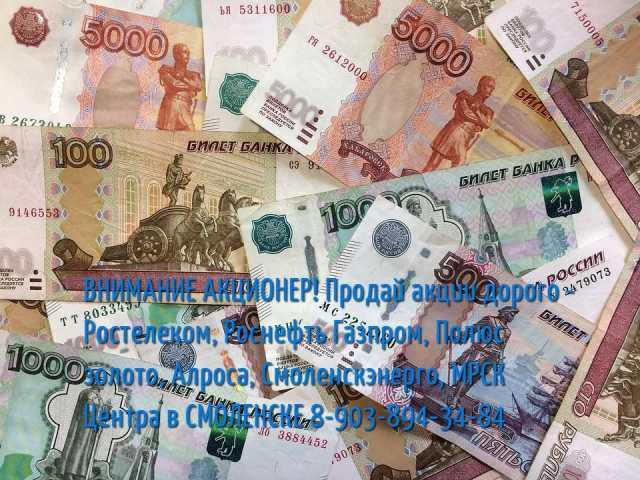 Куплю акции юнипро мрск центра смоленскэнерго
