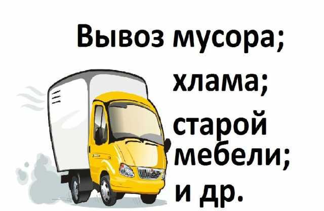 Предложение: Мусор вывоз недорого