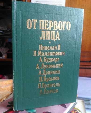 Продам Сборник От первого лица
