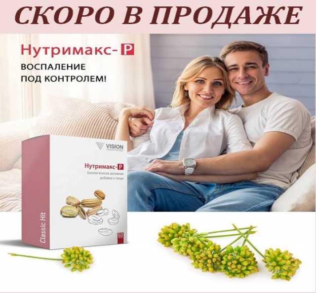 Продам Нутримакс-Р