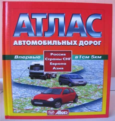 Продам Атлас автодорог Россия СНГ Европа Азия