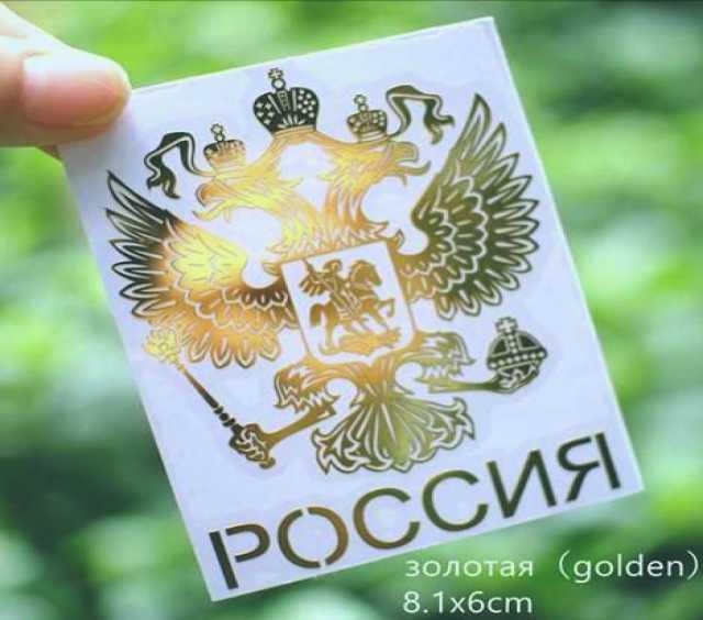 Продам наклейку Герб России (металл)