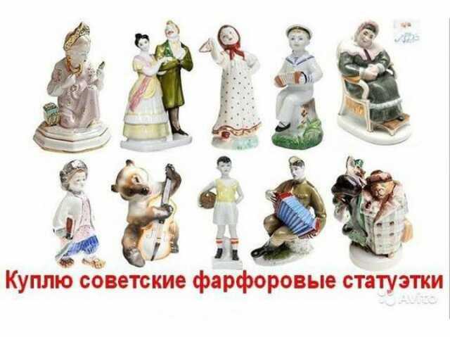Куплю: Фарфоровые статуэтки и  предметы старины