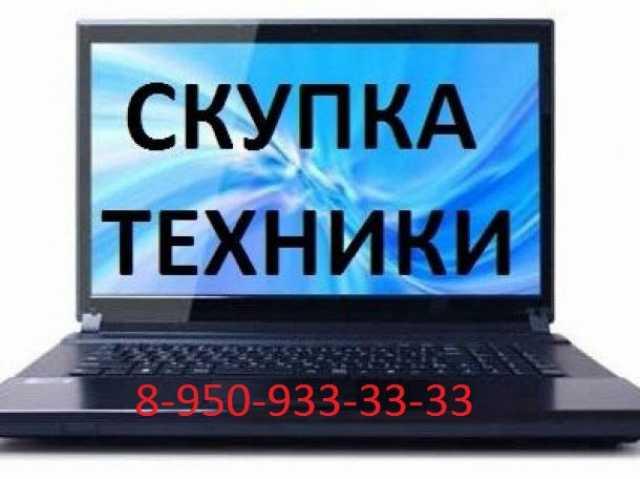 Куплю мультимедийный ноутбук