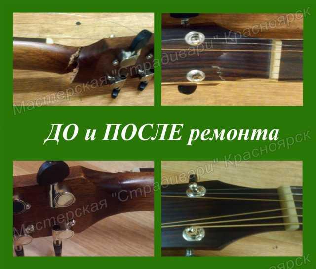 Предложение: Ремонт музыкальных инструментов