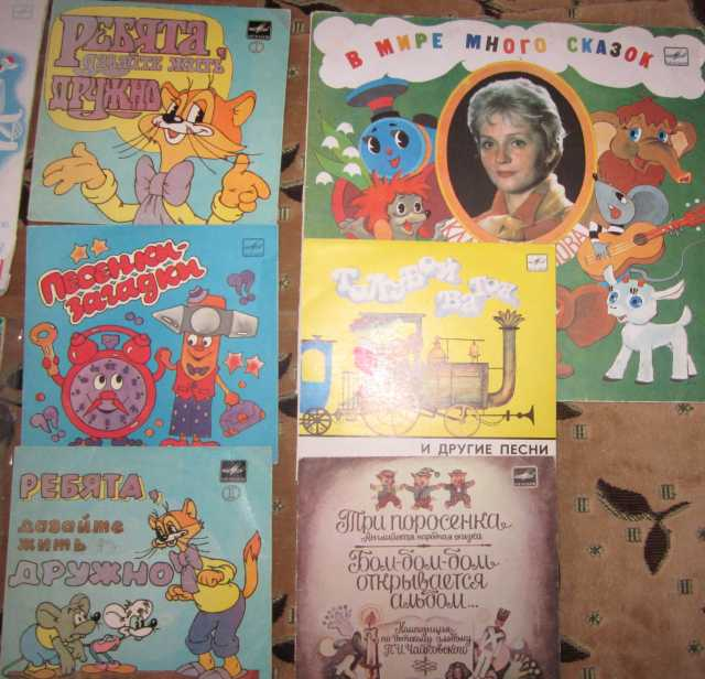 Продам Детские грампластинки: сказки и музыка