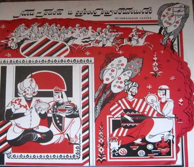 Продам грампластинки: алибаба и 40 разбойников