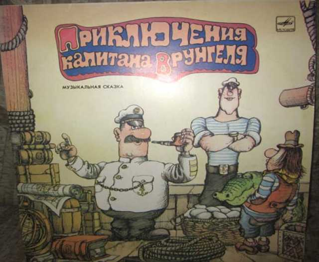 Продам пластинки: Приключение Капитана врунгеля