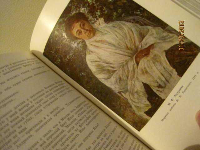 Продам 1961 Переписка Андреевой Марии 1868-1953